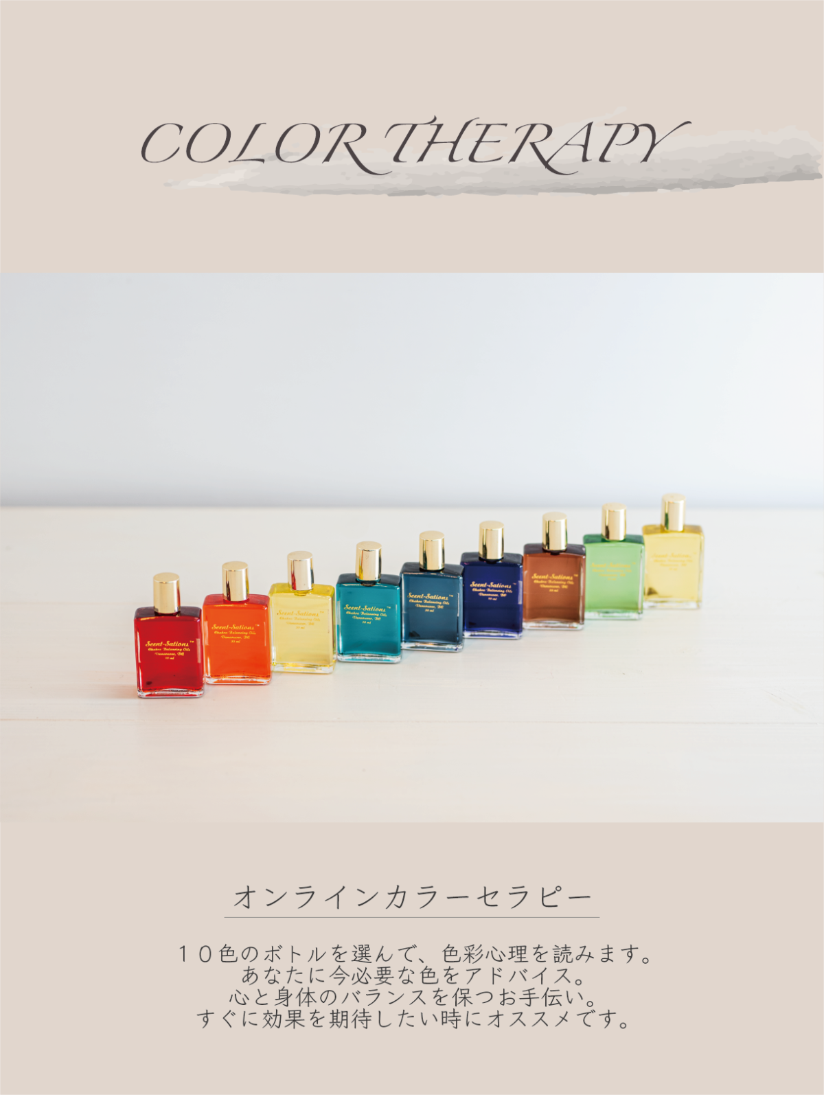 ONLINE COLOR THERAPY