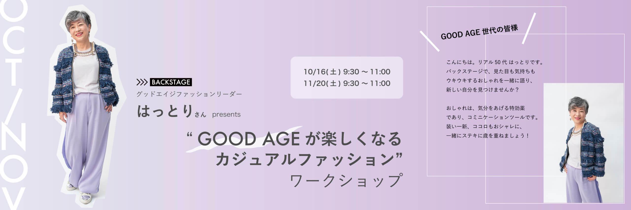 """はっとりさん presents 【""""GOOD AGEが楽しくなるカジュアルファッション"""" ワークショップ】"""