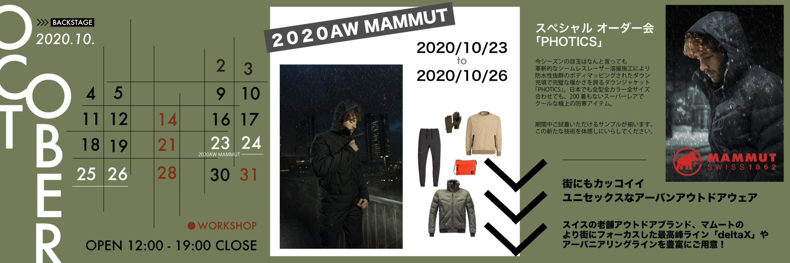 2020年10月のイベントはMAMMUT 2020AW新作ご紹介!