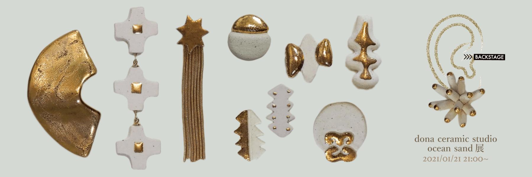 【dona ceramic studio】ocean sand展