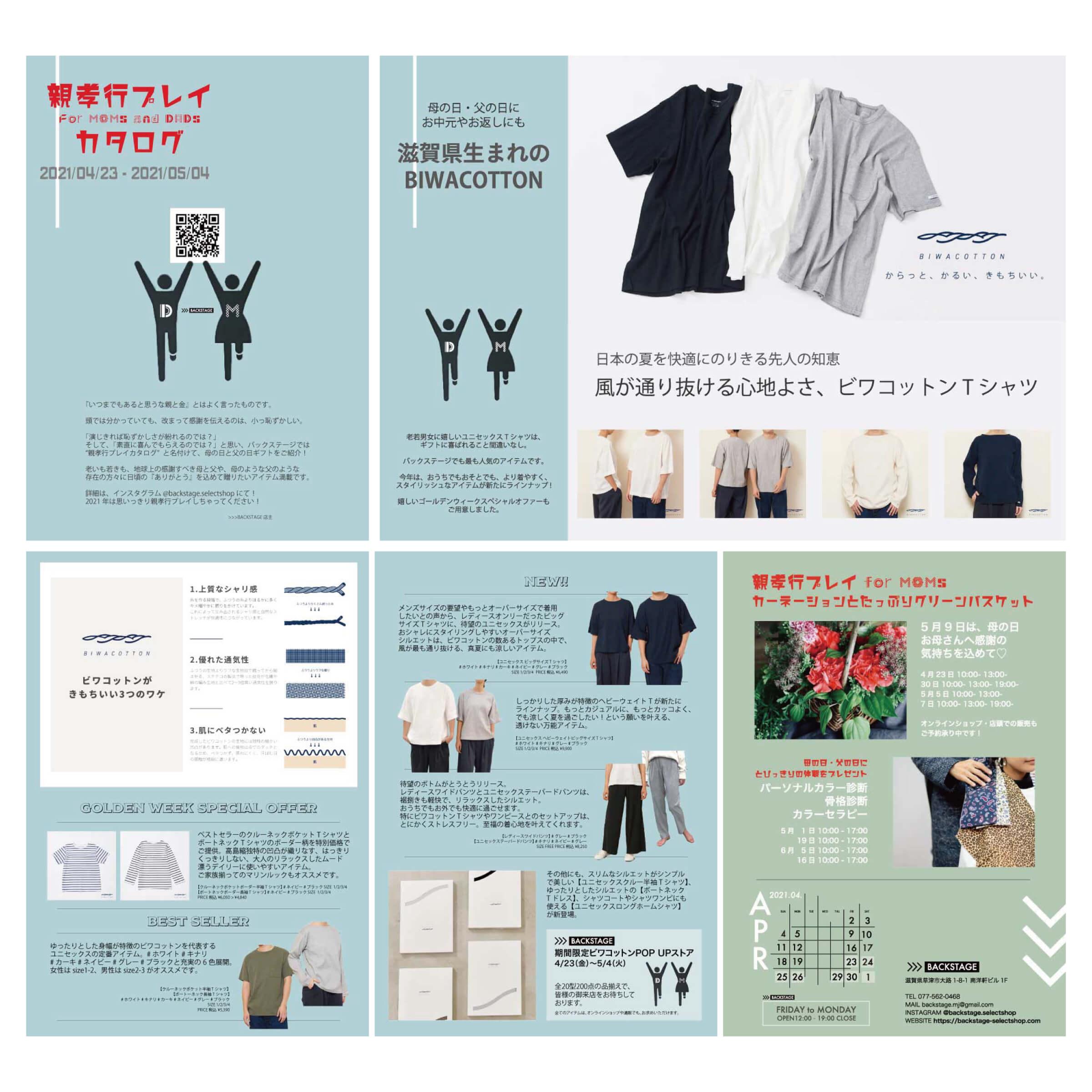 【親孝行プレイカタログ – BIWACOTTON(ビワコットン)】